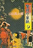 警視庁草紙〈上〉 (河出文庫―山田風太郎コレクション)
