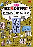 Japan in Your Pocket: Japanese Character (Kanji) No. 13 (Jtb, No 13)