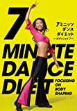 7ミニッツ・ダンスダイエット~全身の引き締め「ボディ シェイプ」編~ [DVD]