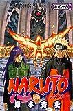 Naruto V64 (English and Japanese Edition)