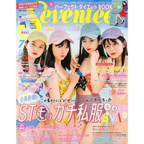 Seventeen 2018年7月号 表紙画像