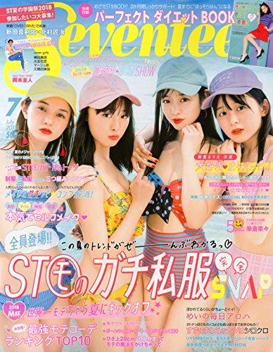 Seventeen 2018年7月号 画像