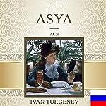 Asya [Russian Edition]   Ivan Sergeevich Turgenev