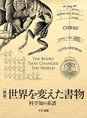 図説 世界を変えた書物 科学知の系譜