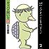 カッパの飼い方 2 (ヤングジャンプコミックスDIGITAL)