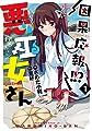 因果応報!!? 悪巫女さん(1) (電撃コミックスNEXT)