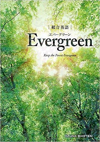 Book's Cover of 総合英語 Evergreen (日本語) 単行本 – 2017/1/15