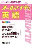 高校入試オールマイティ英語