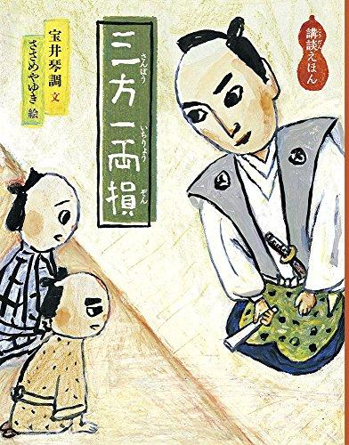 三方一両損 (日本傑作絵本シリーズ)