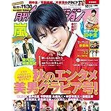 月刊ザテレビジョン 2018年12月号