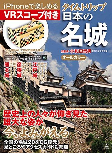 タイムトリップ 日本の名城 VRスコープ付き ([バラエティ])