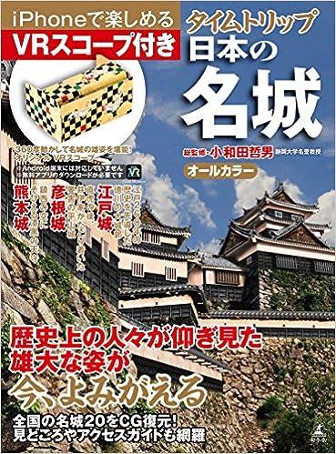 タイムトリップ 日本の名城 VRス...