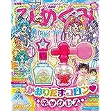 ひめぐみ 2019年8月号 Vol.46 イチゴ&レモン かおりだまコロン ネックレス