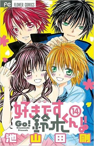 Suki desu Suzuki-kun!! (I You, Suzuki-kun!!) Vol.14 [In ...