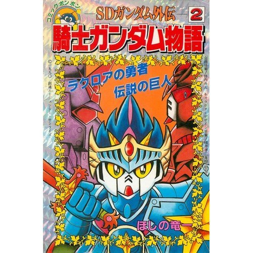 Giant of the brave, legendary SD Gundam Gaiden Knight Gundam Story (2) Lacroix (comic bonbon) (1990) ISBN: 4061005731 [Japanese Import]