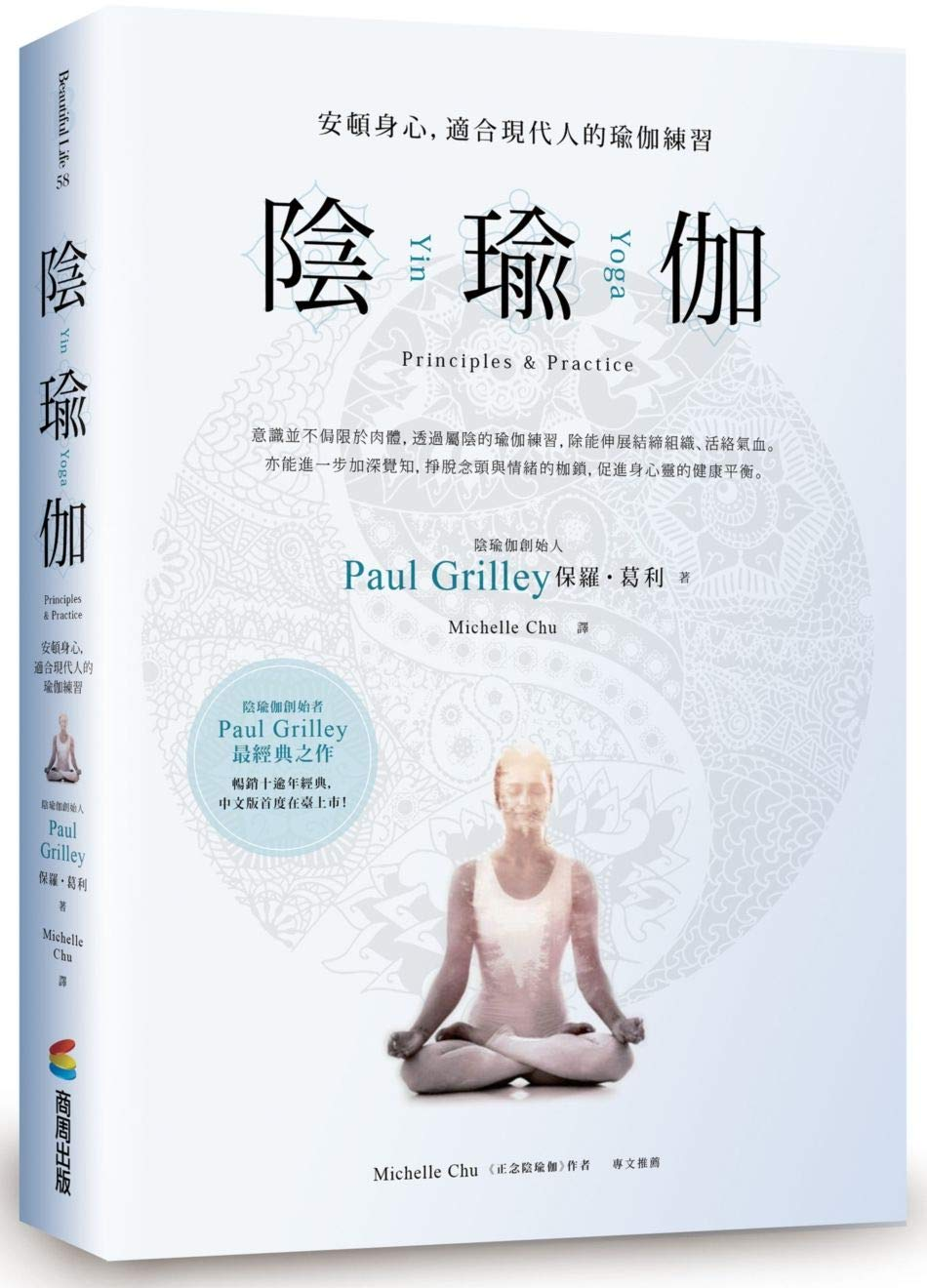 Amazon.com: Yin Yoga (Chinese Edition) (9791038339293): Paul ...
