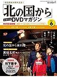 「北の国から」全話収録 DVDマガジン 2017年 6号 5月23日号【雑誌】