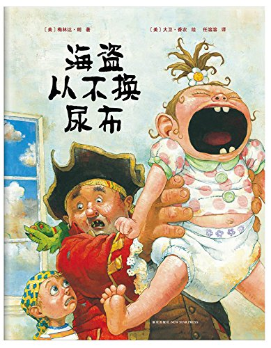 Pirates Dont Change Diapers (Pirates Don't Change Diapers)