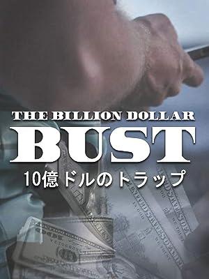 amazon co jp 10億ドルのトラップ the billion dollar bust を観る