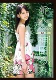 新人 神田るみ 〜着エロ界で空前の人気を誇る謎の美少女が、18歳になってAVデビュー。〜 [DVD]