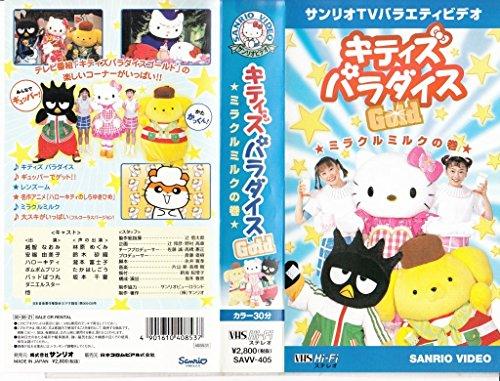 Amazon.co.jp: キティズパラダ...