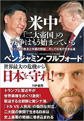 中国 と アメリカ 戦争 中国が台湾を武力攻撃した時にアメリカは中国に勝てるか?(遠藤誉)
