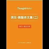 微服务文集2(ThoughtWorks洞见)