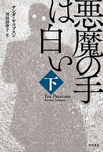 悪魔の手は白い〔下〕 (ハヤカワ文庫NV)