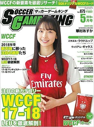 SOCCER GAME KING (サッカーゲームキング) 2018年 05月号 [雑誌]