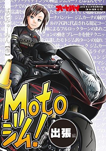 オートバイ 2018年8月号 画像 C