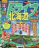 るるぶドライブ北海道ベストコース'17 (るるぶ情報版ドライブ)