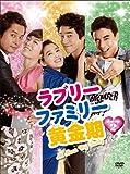 [DVD]ラブリーファミリー黄金期 DVD-BOX2
