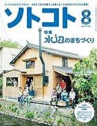 SOTOKOTO(ソトコト) 2016年 08 月号