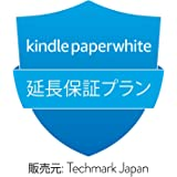 Kindle Paperwhite (第10世代)用 事故保証プラン (2年・落下・水濡れ等の保証付き)