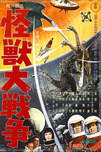 "PremiumPrints - Invasion of Astro-Monster 1965 Godzilla Japanese Movie Poster - XMCP294 Premium Decal 11"" x 17"" (28 cm x 43 cm)"