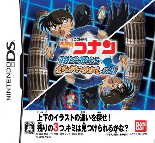 Detective Conan: Kieta Hakase to Machigai Sagashi no To [Japan Import] (Best Ds Detective Games)