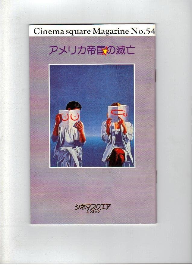 Amazon.co.jp: 映画パンフレット 「アメリカ帝国の滅亡」 監督 ドゥニ ...