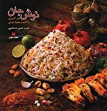 Nush-e Jan, Persian Language Edition of New Food of Life (Persian Edition)
