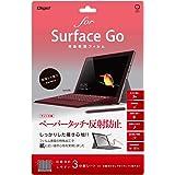 Surface Go 用 液晶保護フィルム ペーパータッチ 反射防止 Z2423
