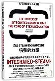 统整的力量:直击STEAM核心的课程设计