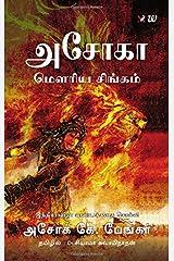 Ashoka: Mauriya Singham - Ashoka: Lion of Maurya (Tamil) Paperback