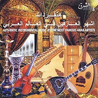 Arabic Violin Music Mp3