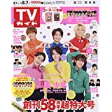 週刊TVガイド 2020年 8/7号