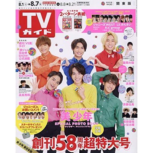 週刊TVガイド 2020年 8/7号 表紙画像