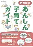 発達障害あんしん子育てガイド: 幼児から思春期まで (edumomコミユニケーションMOOK)