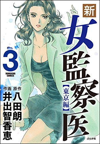 Amazon.com: 新・女監察医【東京編】 (3) (ぶんか社コミックス ...