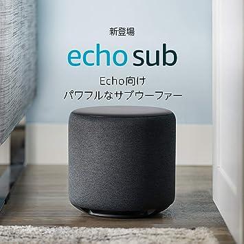 amazon echo sub 専用サブウーファーで 音に深みを