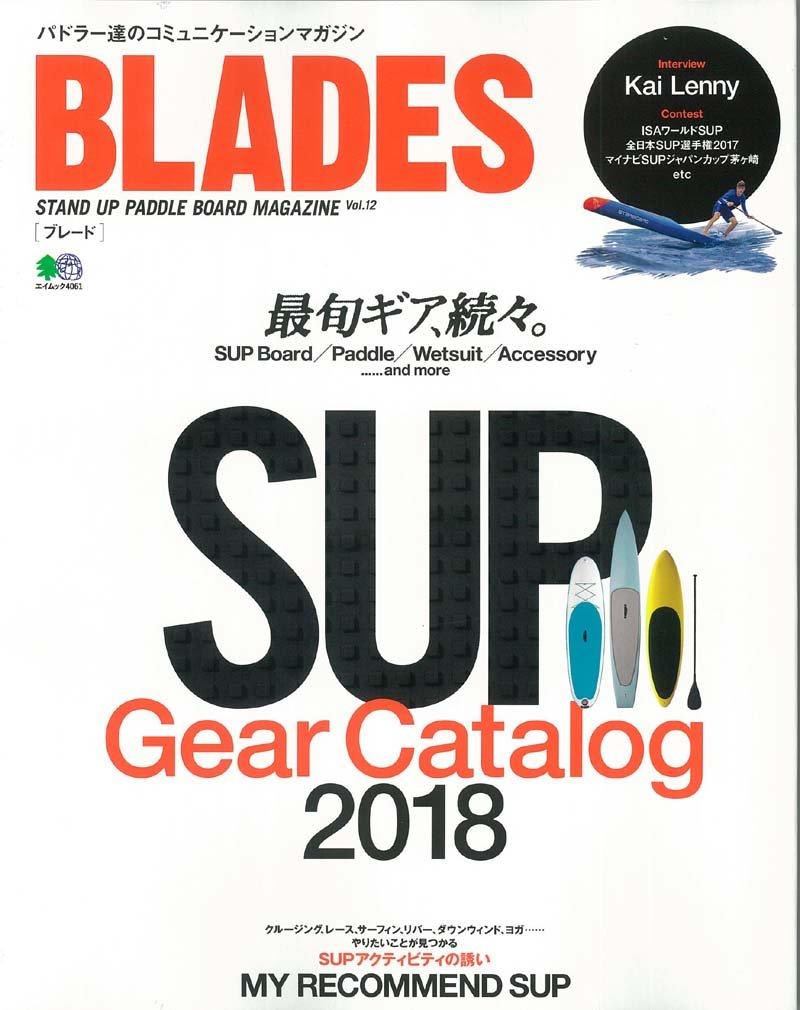 「BLADES vol.12」(エイ出版社)