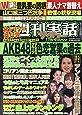 週刊実話ザ・タブー 2019年 12/6 号 [雑誌]: 週刊実話 増刊
