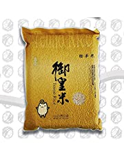 Tenno Premium Bran Rice - 2kg - Lowers Cholesterol and Blood Pressure. Prevents Stomach and Colon Caner